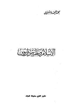 الإسلام ونظرية داروين