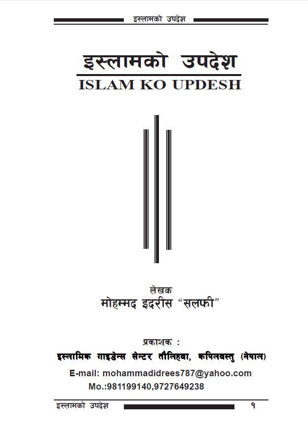 इस्लामको उपदेश