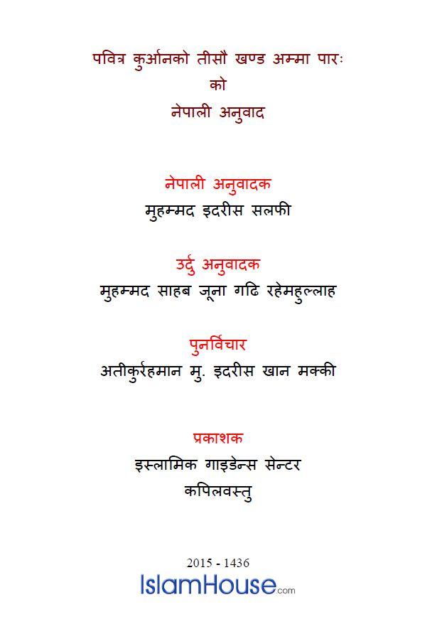 पवित्र कुरआनको तीसौं खण्ड अम्मा पारःको नेपाली अनुवाद