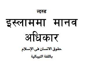 Human Rights in Islam (nepali)