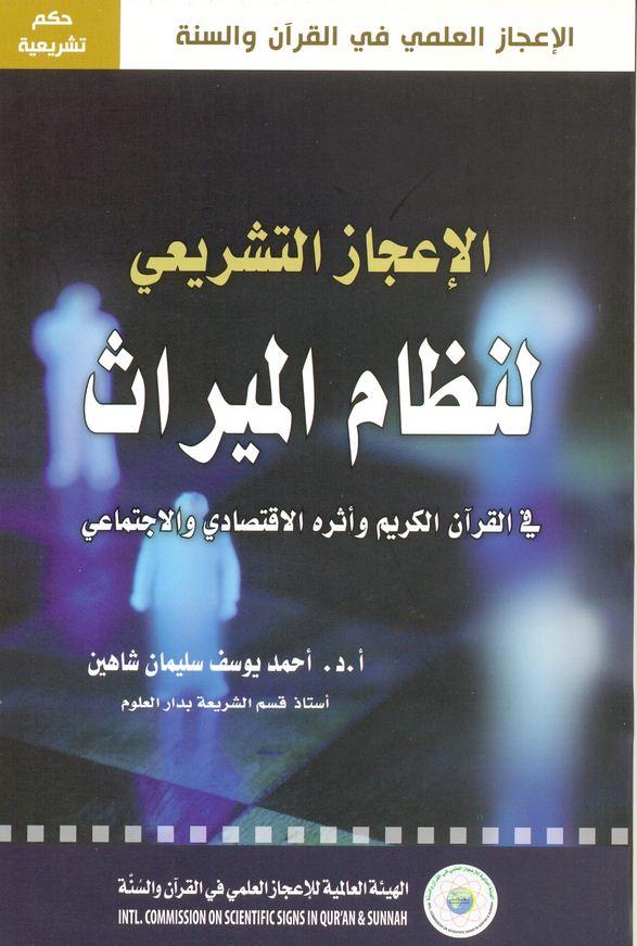 الإعجاز التشريعي لنظام الميراث في القرآن الكريم