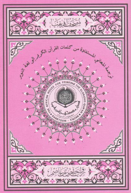ترجمة المعاني المستفادة من كلمات القرآن الكريم إلى لغة النوير