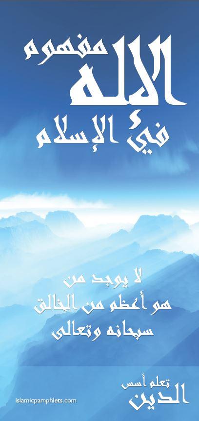 مفهوم الإله في الإسلام