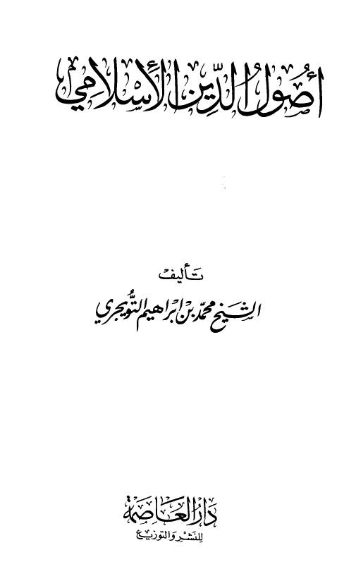 أصول الدين الإسلامي - التويجري
