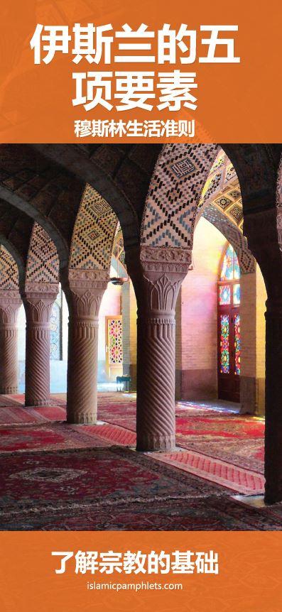 伊斯兰的五项要素  穆斯林生活准则