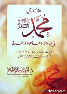 Orientação de Muhammad (que a paz e bênção de Deus estejam com ele) na adoração, nas transações e no modo de estar