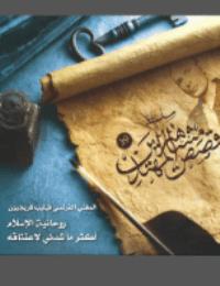 روحانية الاسلام أكثر ما شدني لإعتناقه