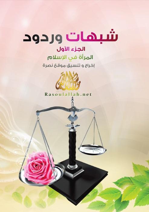 شبهات وردود الجزء الأول المرأة في الإسلام