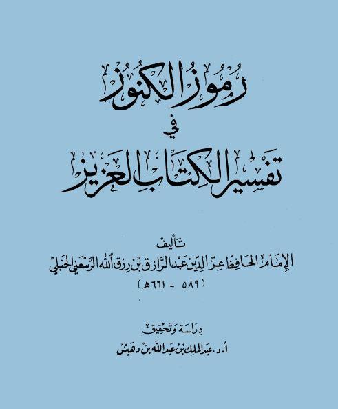 رموز الكنوز في تفسير الكتاب العزيز - مجلد 1