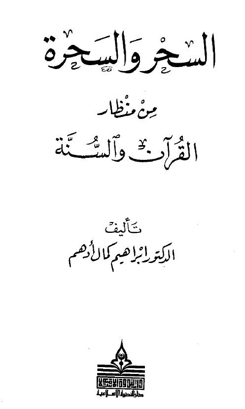 السحر والسحرة من منظار القرآن والسنة