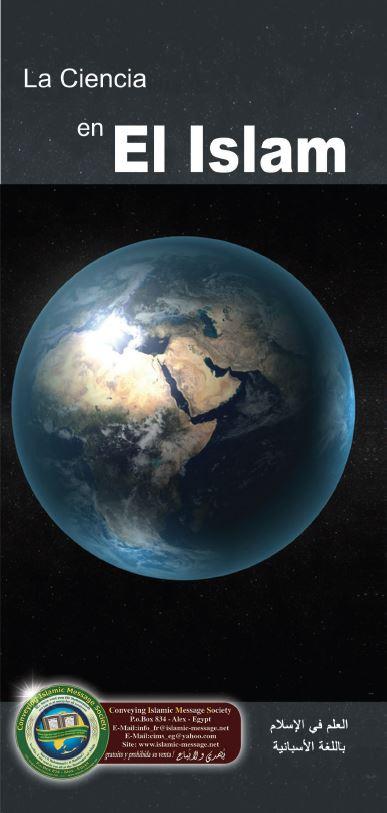 La ciencia en el Islam