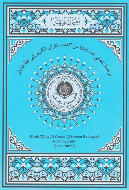 Kwøb Wany Al Goran Al Kareem Ba Agwëd Ki Ghȍg Collø - Juzu Amma