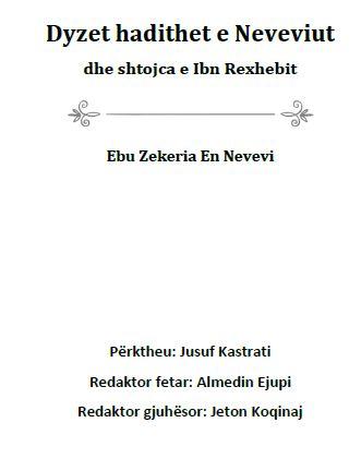Dyzet hadithet e Neveviut dhe shtojca e Ibn Rexhebit