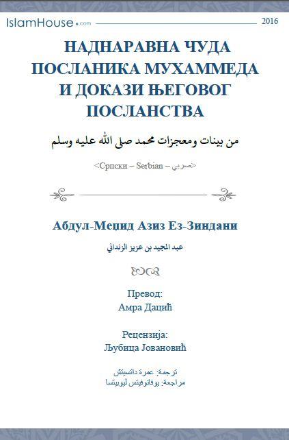Наднаравна чуда посланика Мухаммеда и докази његовог посланства