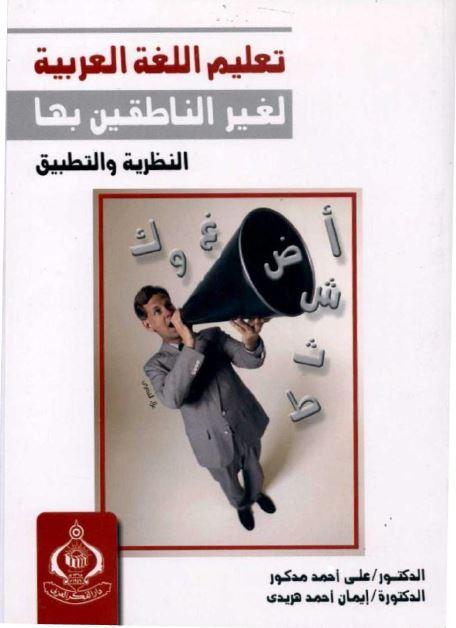 تعليم اللغة العربية لغير الناطقين بها - النظرية والتطبيق