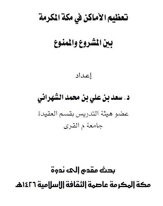 تعظيم الأماكن في مكة المكرمة بين المشروع والممنوع