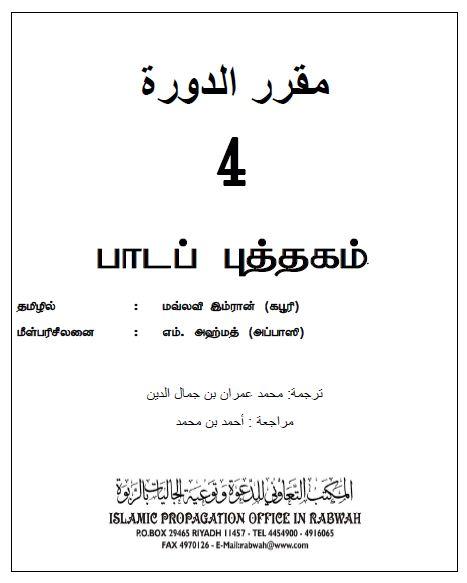 இஸ்லாமியப் பாடநெறி - தரம் - 4 - அகீதா , அழைப்புப்பணி , பிக்ஹ்