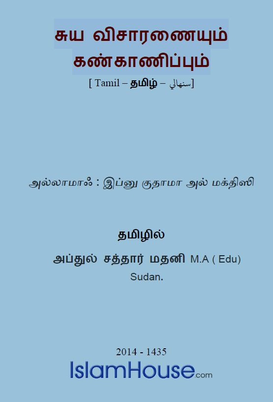சுய விசாரணையும் கண்காணிப்பும்
