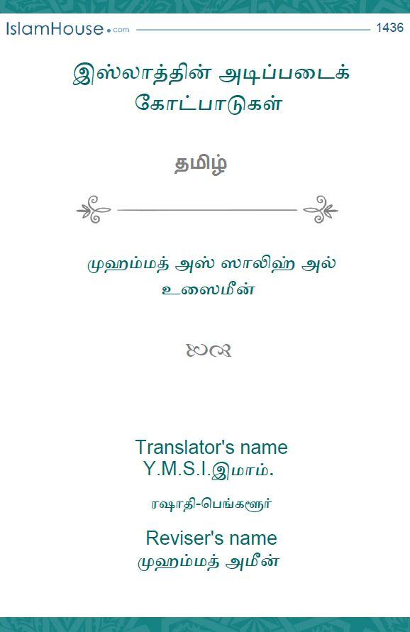இஸ்லாத்தின் அடிப்படைக் கோட்பாடுகள்