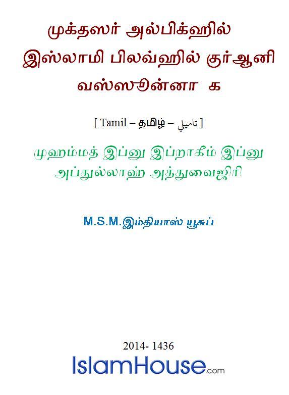 முக்தஸர் அல் பிக்ஹில் இஸ்லாமி பிலவ்ஹில் குர்ஆனி வஸ்ஸூன்னா 1