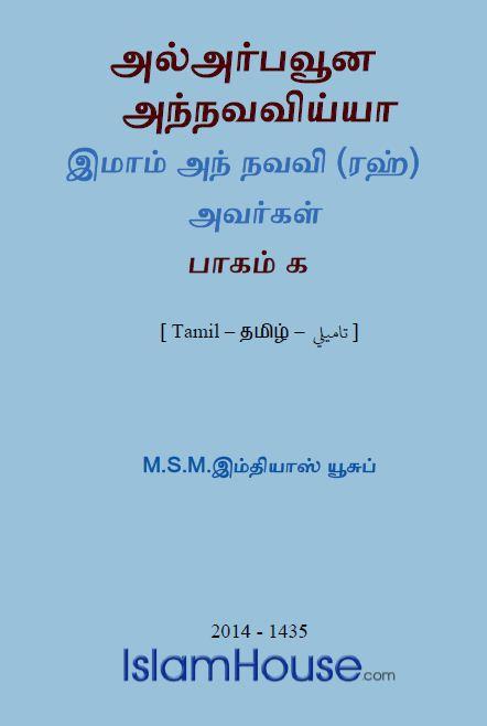 அல்அர்பவூன அந்நவ்விய்யா