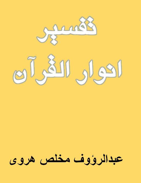 تفسیر انوار القرآن - 1