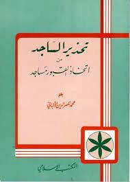 تحذير الساجد من اتخاذ القبور مساجد ط: المكتب الإسلامي