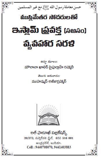 ముస్లిమేతరులతో ప్రవక్త ముహమ్మద్ (స) వారి వ్యవహార సరళి