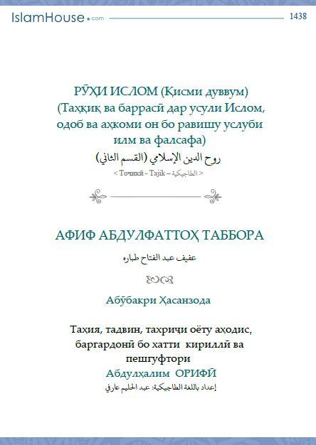 РӮҲИ ИСЛОМ (Қисми дуввум)