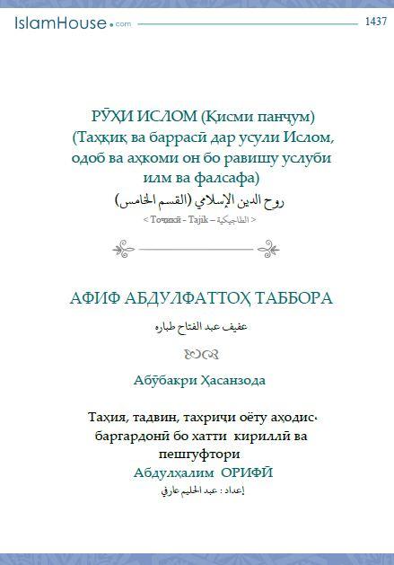 РӮҲИ ИСЛОМ (Қисми чаҳорум)