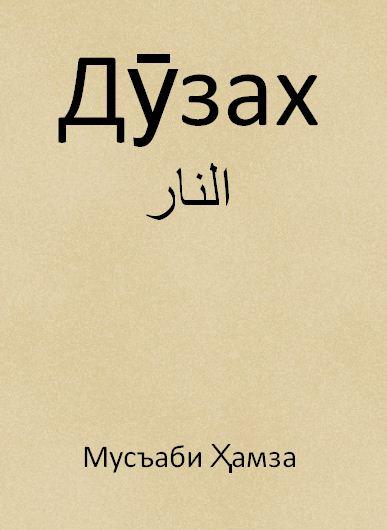 Дӯзах