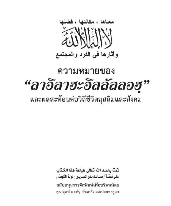 ความหมายของ ลาอิลาฮะอิลลัลลอฮฺ และผลสะท้อนต่อวิถีชีวิตมุสลิมและสังคม