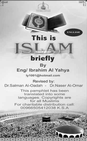 This Is Islam Briefly