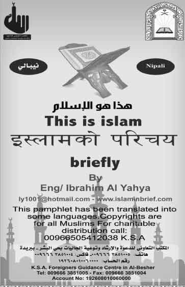 संक्ष्पितमा इस्लाम यो हो।