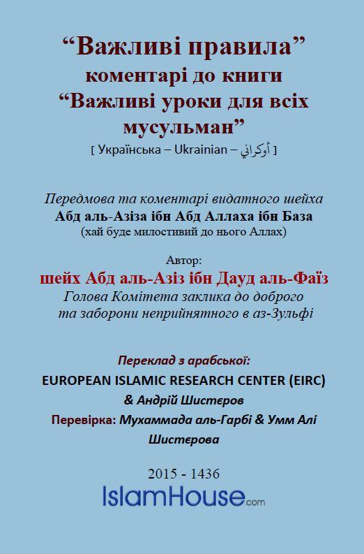 """Важливі правила"""" коментарі до книги """"Важливі уроки для всіх мусульман"""