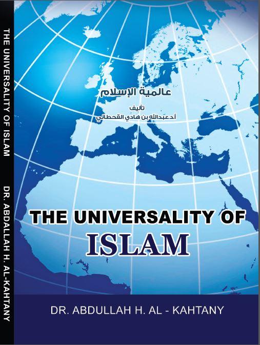Універсальність ісламу