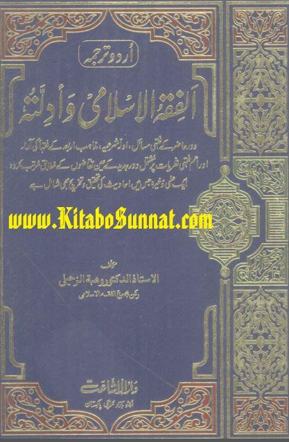 الفقہ الاسلامی وادلّتہ - جلد اوّل،حصہ اوّل