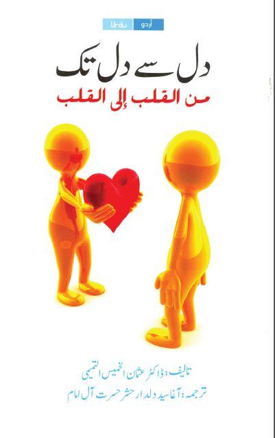 دِل سے دل تک