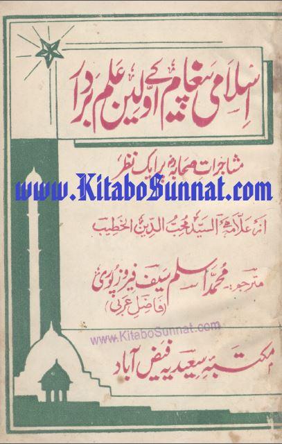 اسلامی پیغام کے اوّلیں علمبردار(مُشاجراتِ صحابہ رضی اللہ عنہم پر ایک نظر)