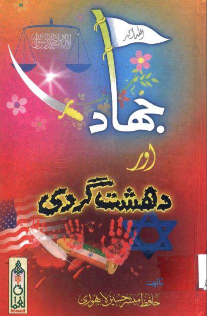 جہاد اور دہشت گردی