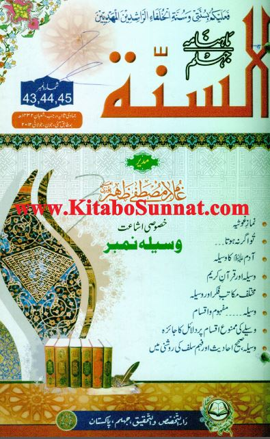 ماہنامہ جہلم السنہ: خصوصی اشاعت وسیلہ نمبر،شمارہ نمبر:43-44-45