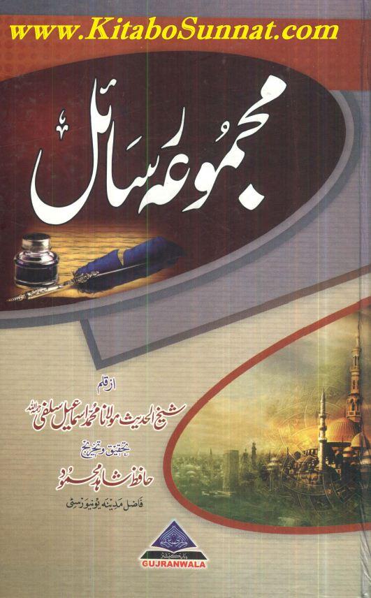 مجموعہ رسائل - شیخ الحدیث محمد اسماعیل سلفیؒ