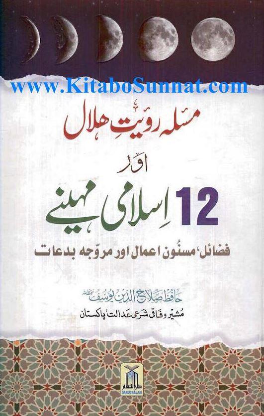 مسئلہ رُویت ہلال اور12 اسلامی مہینے فضائل،مسنون اعمال اور مروّجہ بدعات