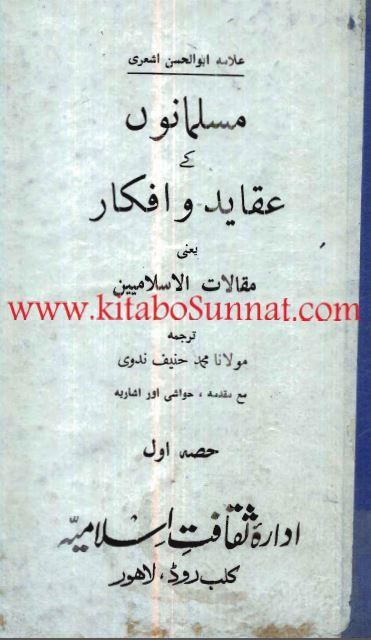 مسلمانوں کے عقائد و افکار - مقالات الاسلامیین