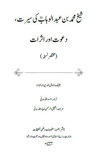 شیخ محمد بن عبد الوہابؒ کی سیرت، دعوت اور اثرات