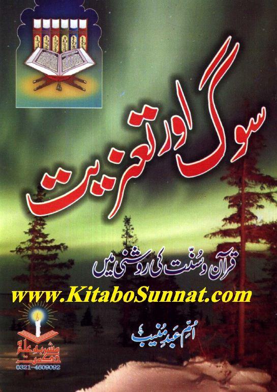 سوگ اور تعزیت قرآن وسنت کی روشنی میں