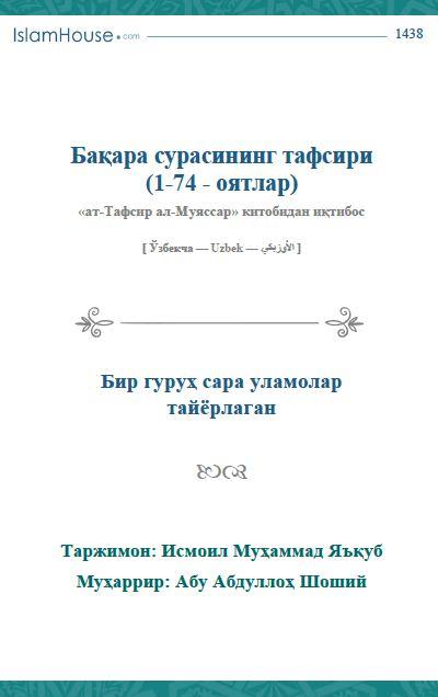 Бақара сурасининг тафсири (1-74 - оятлар)