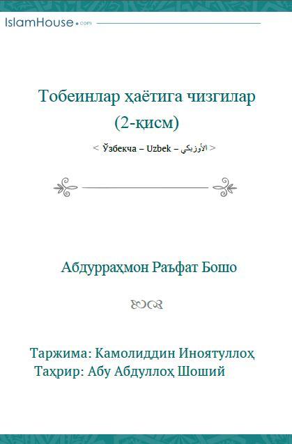 Тобеинлар ҳаётига чизгилар (2-қисм)