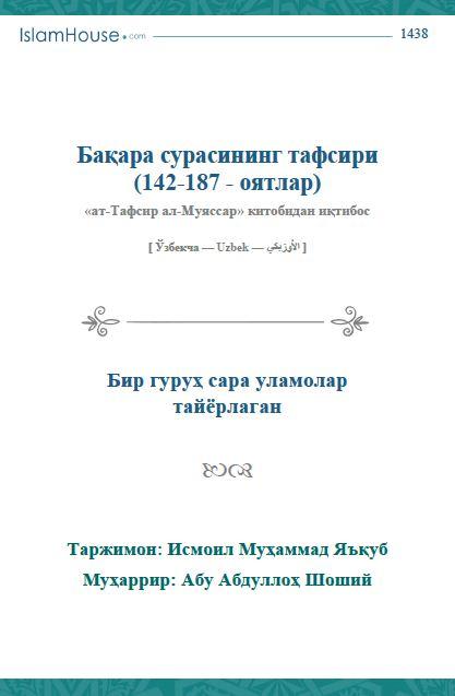 Бақара сурасининг тафсири ( 142-187 - оятлар )