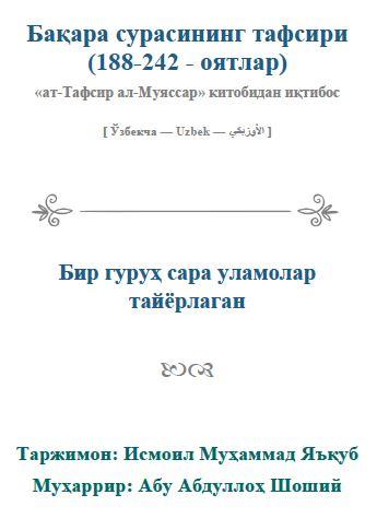 Бақара сурасининг тафсири ( 188-242 - оятлар )